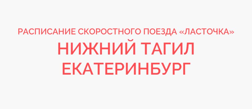 Ласточка Нижний Тагил - Екатеринбург расписание