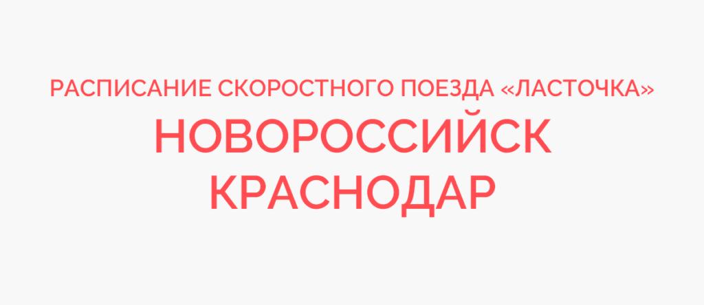 Ласточка Новороссийск - Краснодар расписание