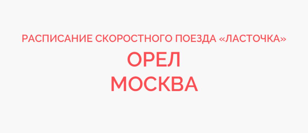 Ласточка Орел - Москва расписание