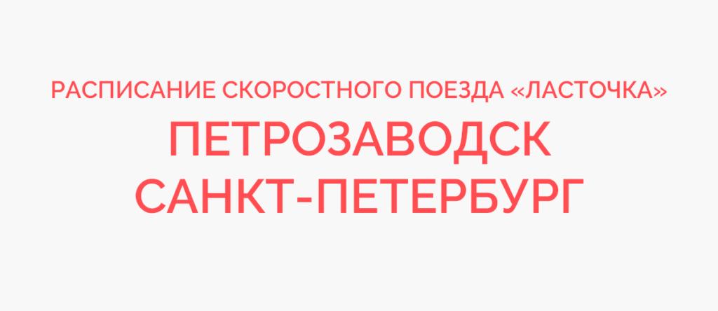 Ласточка Петрозаводск - Санкт-Петербург расписание