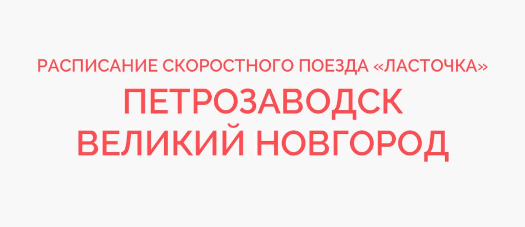 Ласточка Петрозаводск - Великий Новгород расписание