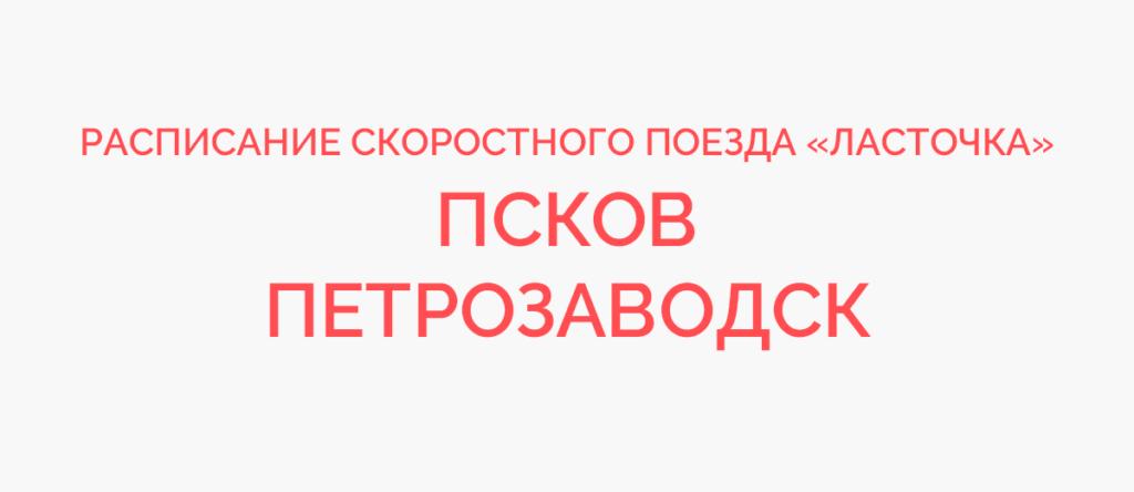 Ласточка Псков - Петрозаводск расписание