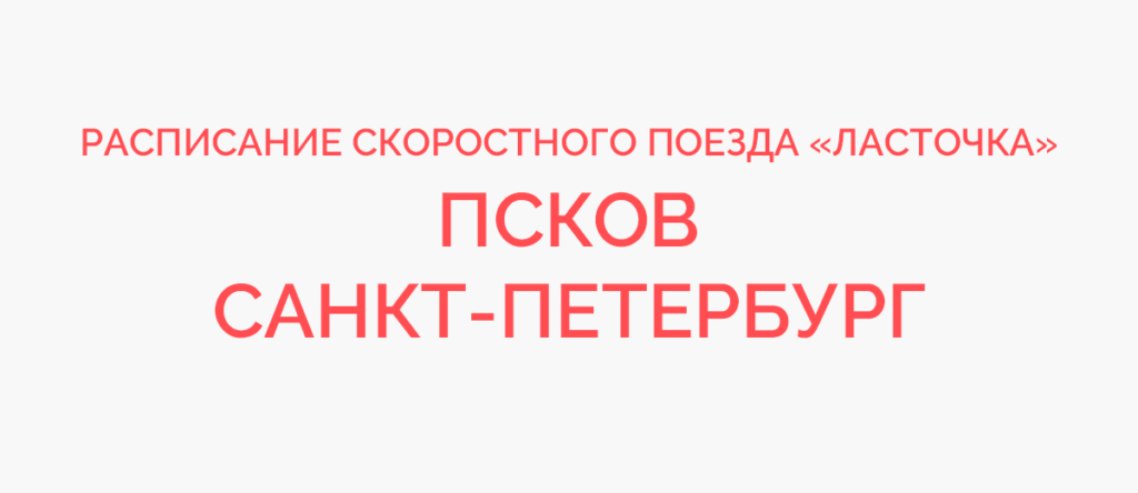 Ласточка Псков - Санкт-Петербург расписание