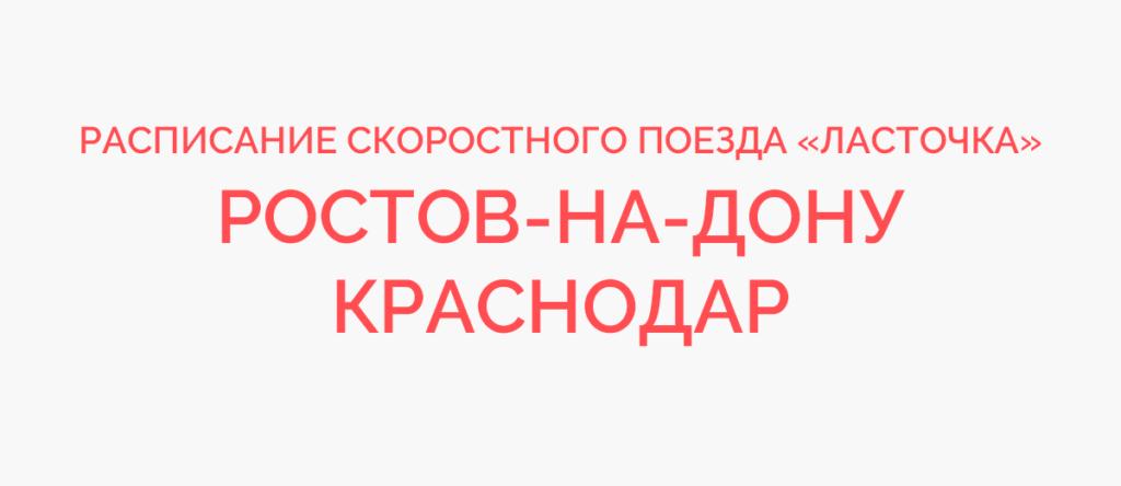 Ласточка Ростов-на-Дону - Краснодар расписание