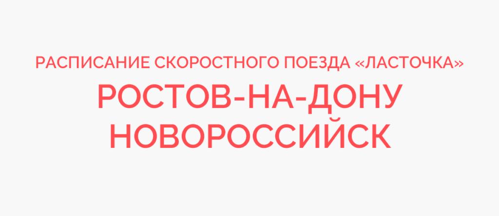 Ласточка Ростов-на-Дону - Новороссийск расписание