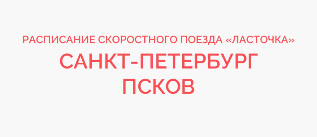 Ласточка Санкт-Петербург - Псков расписание