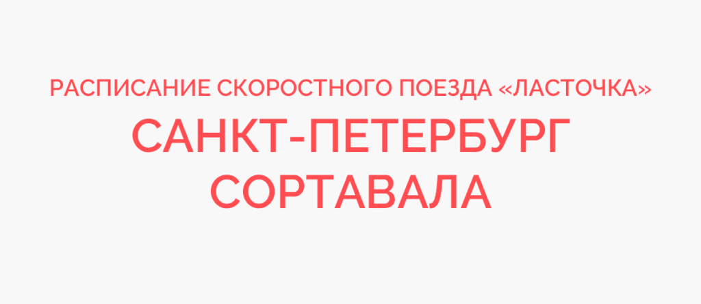 Ласточка Санкт-Петербург - Сортавала расписание