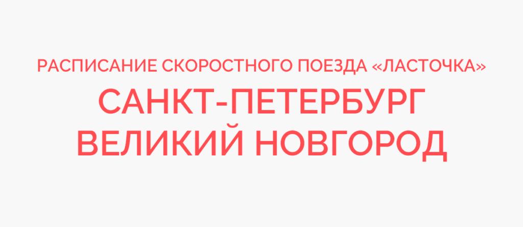 Ласточка Санкт-Петербург - Великий Новгород расписание