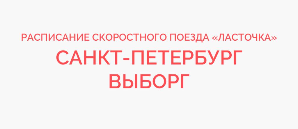 Ласточка Санкт-Петербург - Выборг расписание