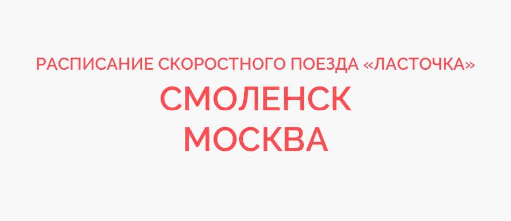 Ласточка Смоленск - Москва расписание
