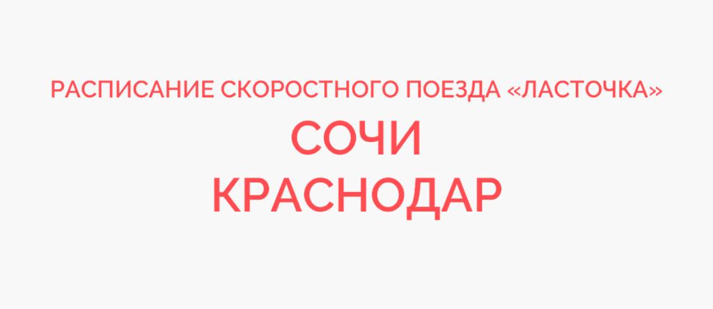 Ласточка Сочи - Краснодар расписание