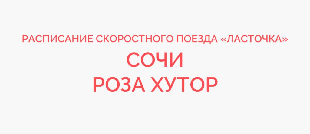 Ласточка Сочи - Роза Хутор расписание