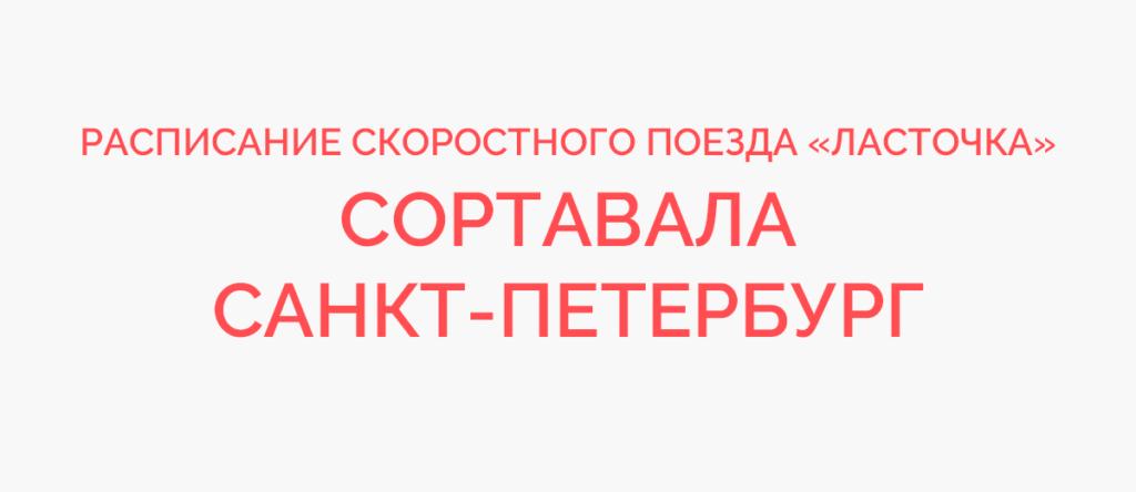 Ласточка Сортавала - Санкт-Петербург расписание