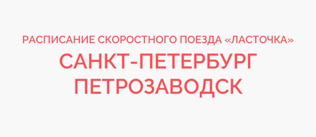 Ласточка Санкт-Петербург - Петрозаводск расписание