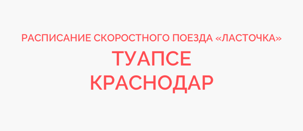Ласточка Туапсе - Краснодар расписание
