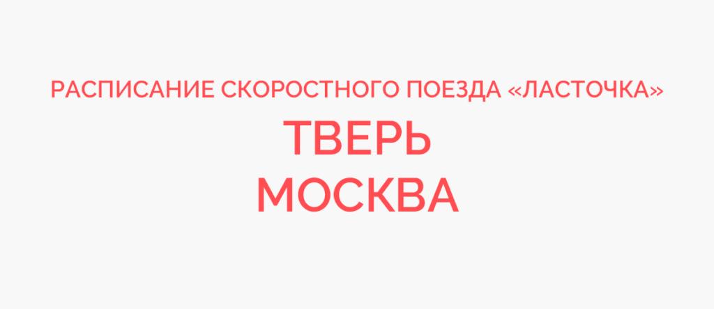 Ласточка Тверь - Москва расписание