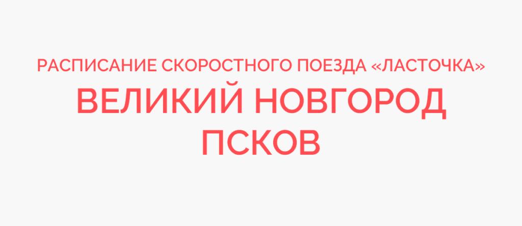 Ласточка Великий Новгород - Псков расписание