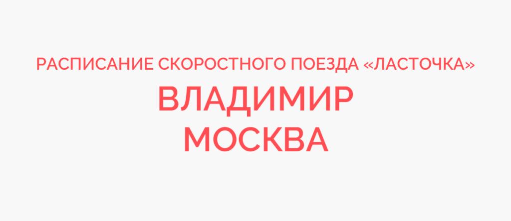 Ласточка Владимир - Москва расписание