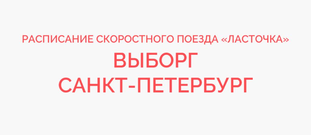 Ласточка Выборг - Санкт-Петербург расписание