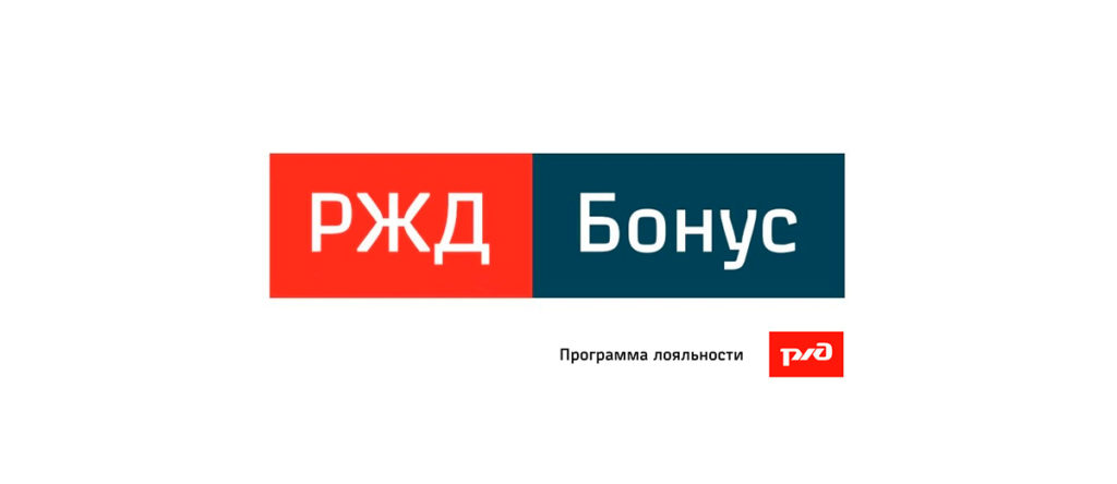 РЖД Бонус - программа лояльности РЖД