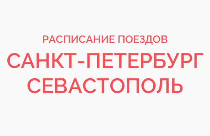 Ж/д билеты Санкт-Петербург - Севастополь