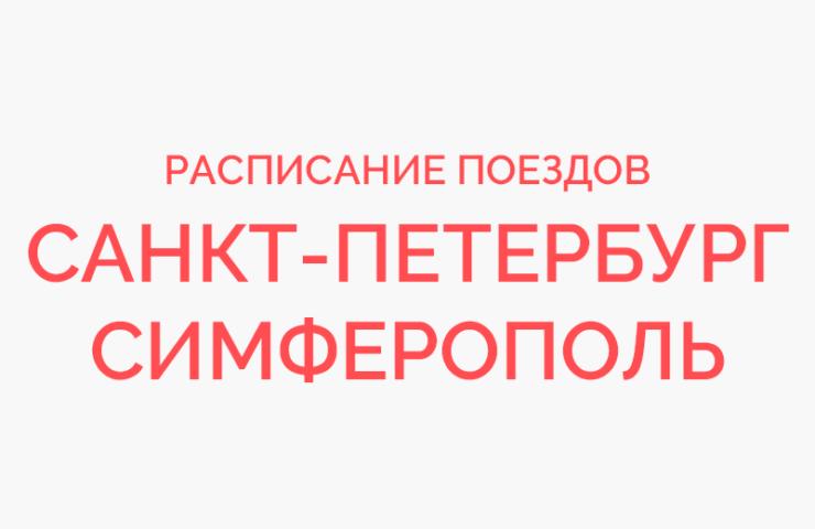 Ж/д билеты Санкт-Петербург - Симферополь