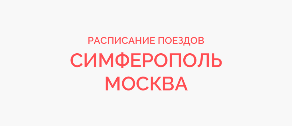 Ж/д билеты Симферополь - Москва