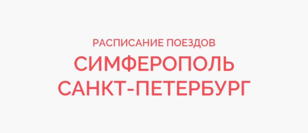 Ж/д билеты Симферополь - Санкт-Петербург
