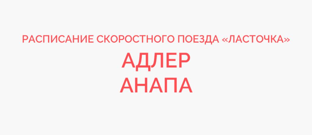 Расписание скоростного поезда Ласточка Адлер - Анапа