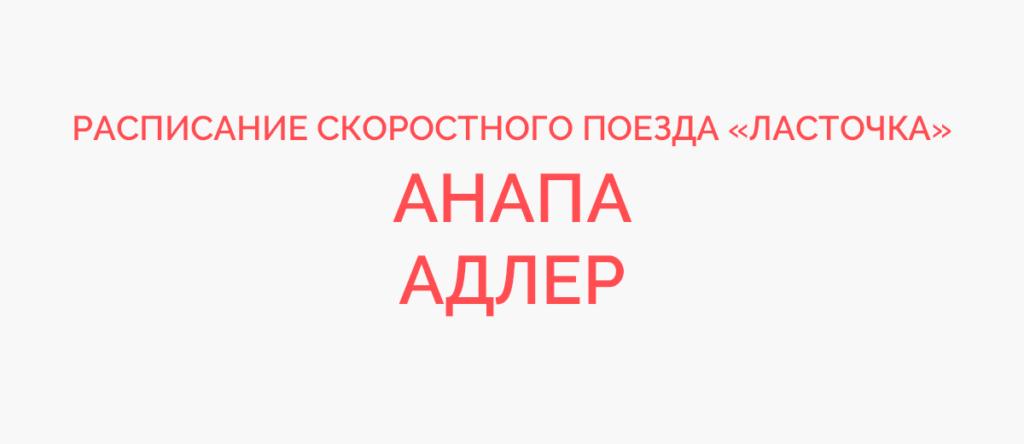 Расписание скоростного поезда Ласточка Анапа - Адлер