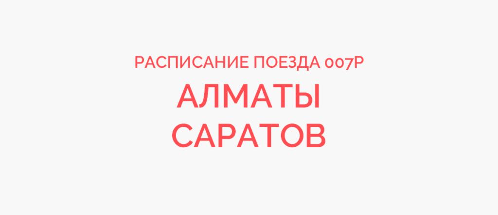 Поезд 007Р расписание и маршрут следования, жд билеты