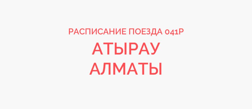 Поезд 041Р расписание и маршрут следования, жд билеты