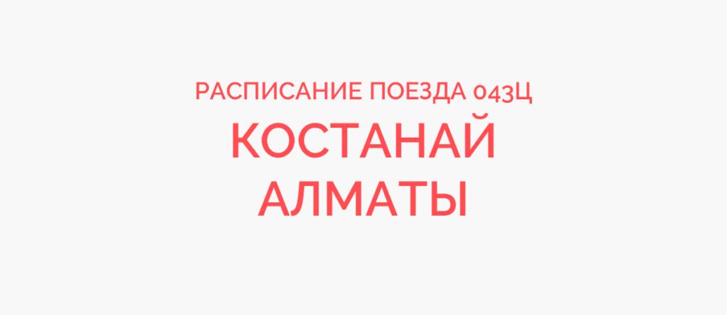 Поезд 043Ц расписание и маршрут следования, жд билеты