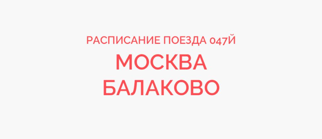 Поезд 047Й расписание и маршрут следования, жд билеты