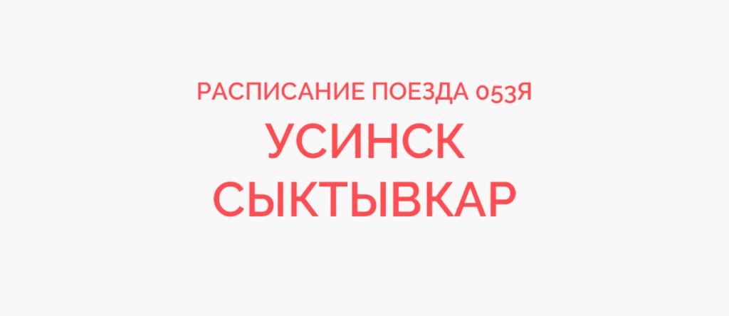 Поезд 053Я расписание и маршрут следования, жд билеты