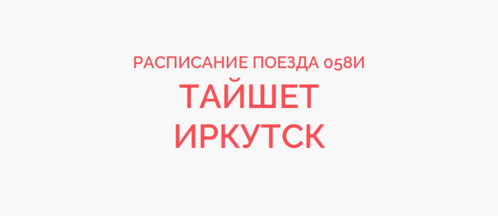 Поезд 058И расписание и маршрут следования, жд билеты
