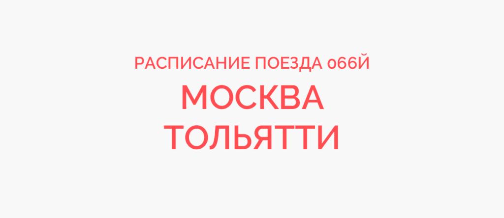 Поезд 066Й расписание и маршрут следования, жд билеты