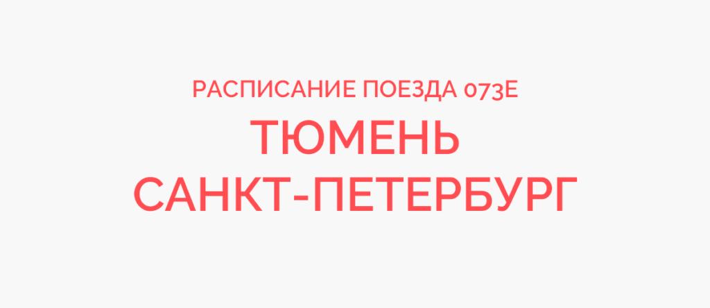 Поезд 073E расписание и маршрут следования, жд билеты
