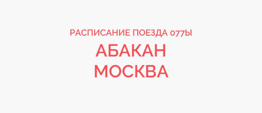 Поезд 077Ы расписание и маршрут следования, жд билеты
