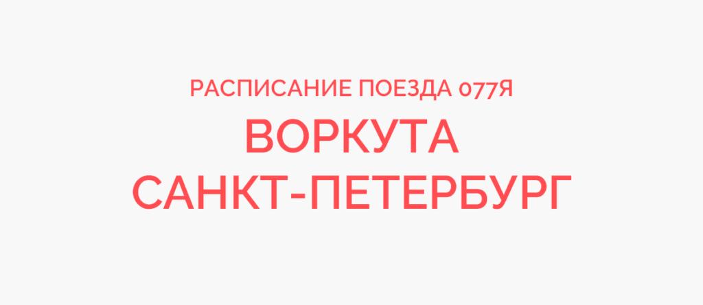 Поезд 077Я расписание и маршрут следования, жд билеты
