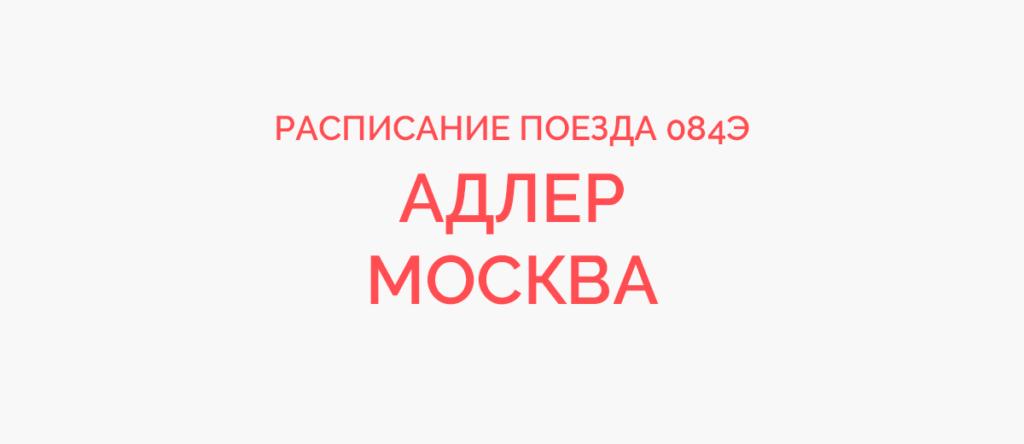 Поезд 084Э расписание и маршрут следования, жд билеты
