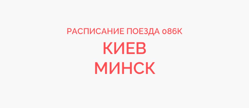 Поезд 086К расписание и маршрут следования, жд билеты