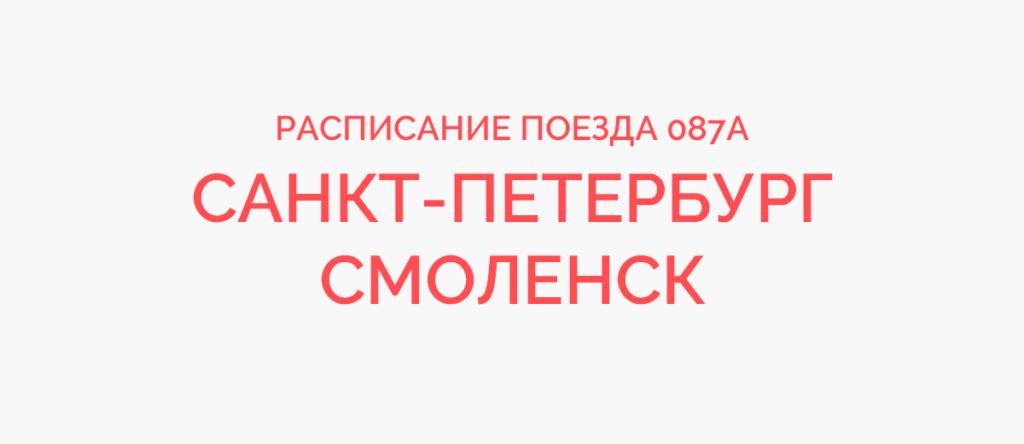 Поезд 087A расписание и маршрут следования, жд билеты