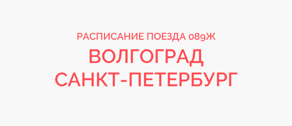 Поезд 089Ж расписание и маршрут следования, жд билеты
