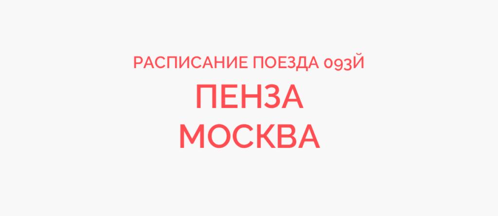 Поезд 093Й расписание и маршрут следования, жд билеты