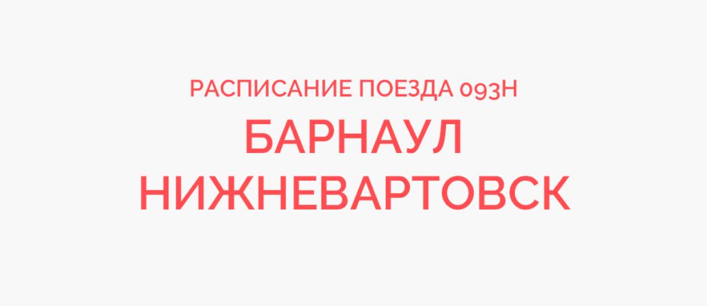 Поезд 093Н расписание и маршрут следования, жд билеты