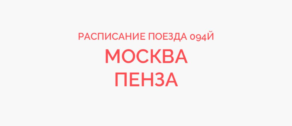 Поезд 094Й расписание и маршрут следования, жд билеты