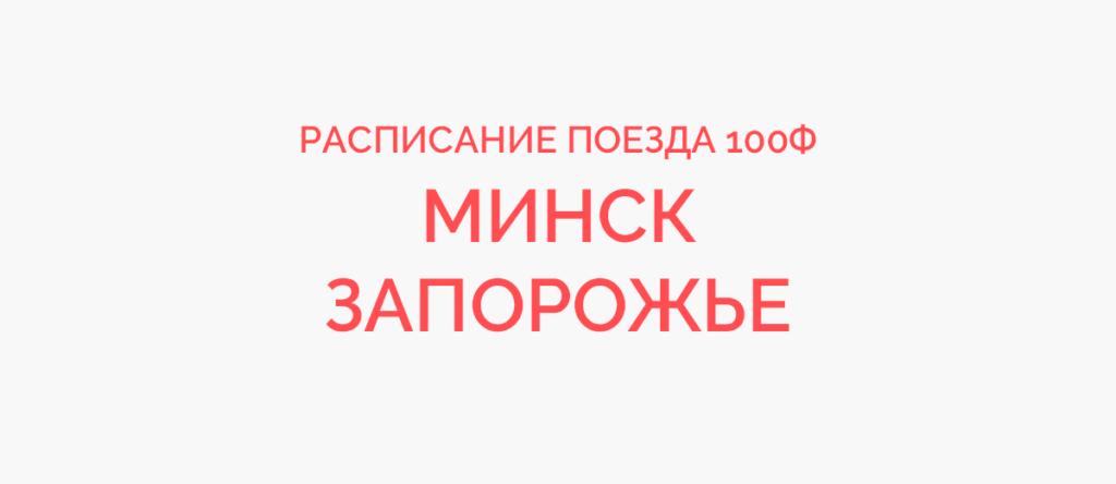 Поезд 100Ф расписание и маршрут следования, жд билеты