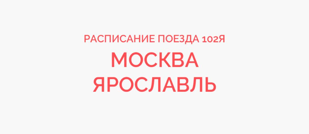 Поезд 102Я расписание и маршрут следования, жд билеты