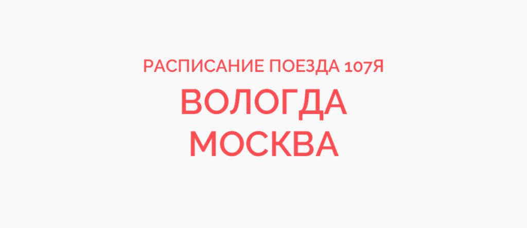 Поезд 107Я расписание и маршрут следования, жд билеты